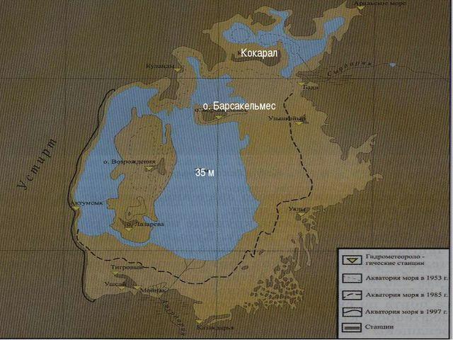 о. Барсакельмес Кокарал 35 м