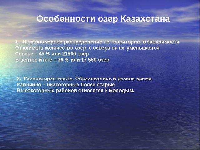 Особенности озер Казахстана Неравномерное распределение по территории, в зав...