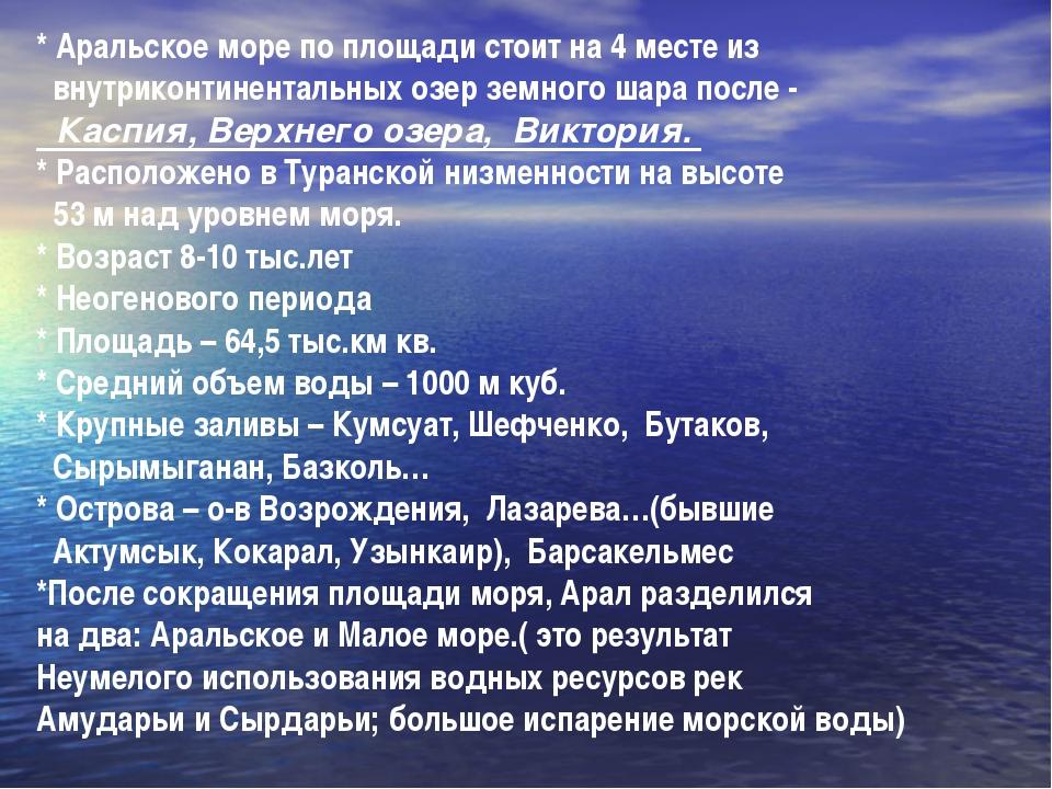 * Аральское море по площади стоит на 4 месте из внутриконтинентальных озер зе...
