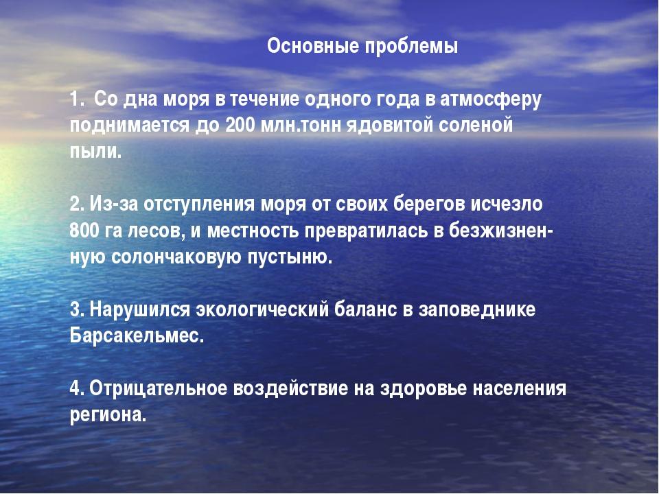 Основные проблемы Со дна моря в течение одного года в атмосферу поднимает...
