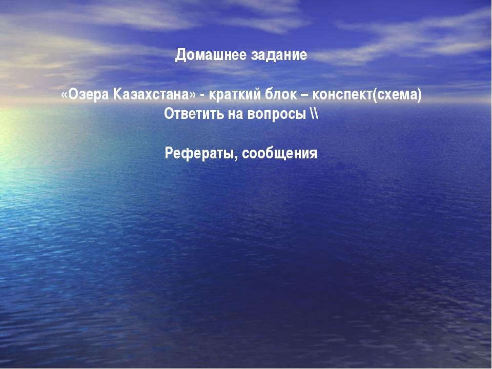 Домашнее задание «Озера Казахстана» - краткий блок – конспект(схема) Ответить...