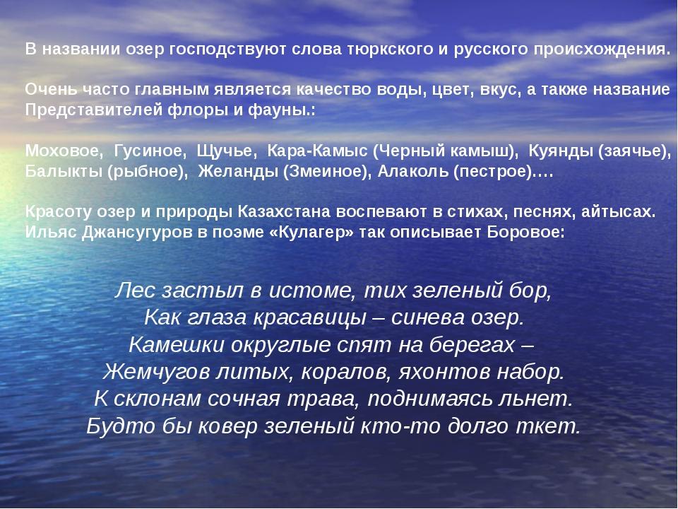 В названии озер господствуют слова тюркского и русского происхождения. Очень...