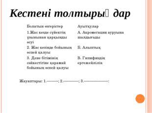 Кестені толтырыңдар Жауаптары: 1.---------; 2.------------; 3.---------------