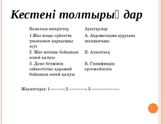 Кестені толтырыңдар Жауаптары: 1.---------; 2.------------; 3.---------------...