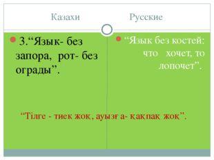 """Казахи Русские 3.""""Язык- без запора, рот- без ограды"""". """"Язык без костей: что х"""
