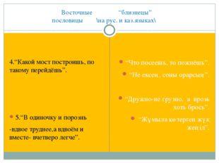 """Восточные """"близнецы"""" пословицы \на рус. и каз.языках\ 4.""""Какой мост построишь"""