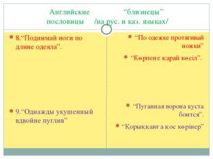 """Английские """"близнецы"""" пословицы /на рус. и каз. языках/ 8.""""Поднимай ноги по д"""