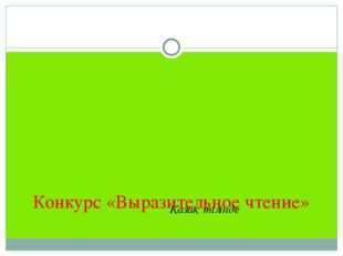 Конкурс «Выразительное чтение» Қазақ тілінде