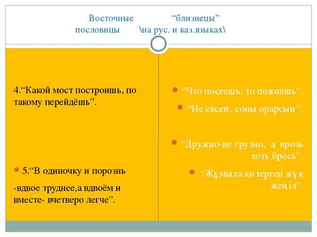 """Восточные """"близнецы"""" пословицы \на рус. и каз.языках\ 4.""""Какой мост построишь..."""