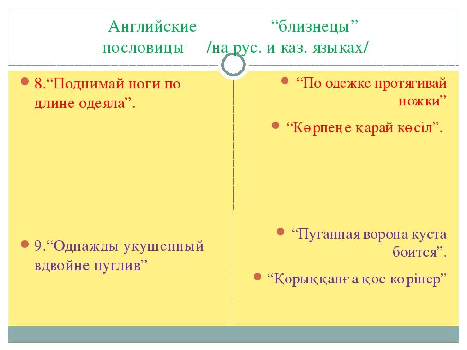 """Английские """"близнецы"""" пословицы /на рус. и каз. языках/ 8.""""Поднимай ноги по д..."""