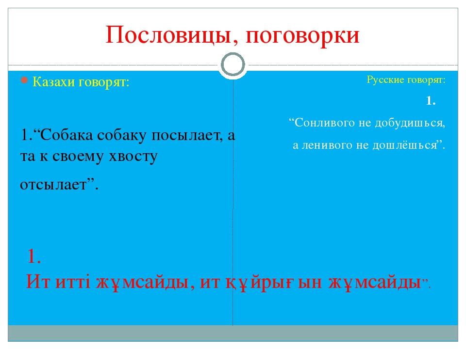"""Пословицы, поговорки Казахи говорят: 1.""""Собака собаку посылает, а та к своему..."""