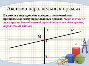 Аксиома параллельных прямых В качестве еще одного из исходных положений мы пр