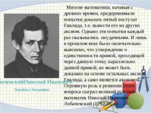 Многие математики, начиная с древних времен, предпринимали попытки доказать