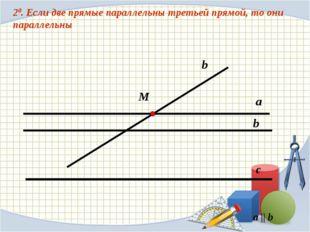 20. Если две прямые параллельны третьей прямой, то они параллельны с b а М b