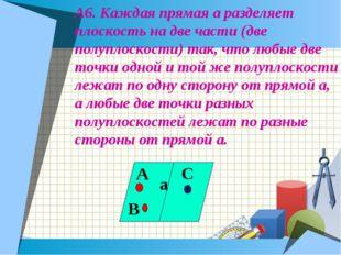 А6. Каждая прямая а разделяет плоскость на две части (две полуплоскости) так,