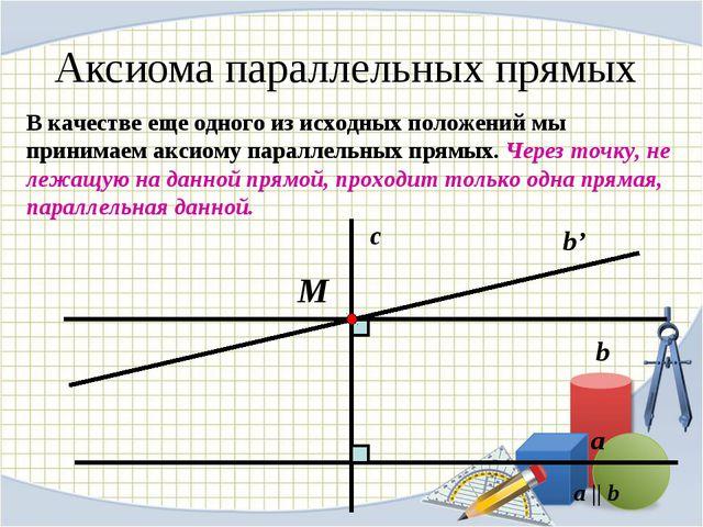 Аксиома параллельных прямых В качестве еще одного из исходных положений мы пр...
