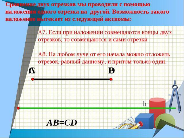 Сравнение двух отрезков мы проводили с помощью наложения одного отрезка на др...