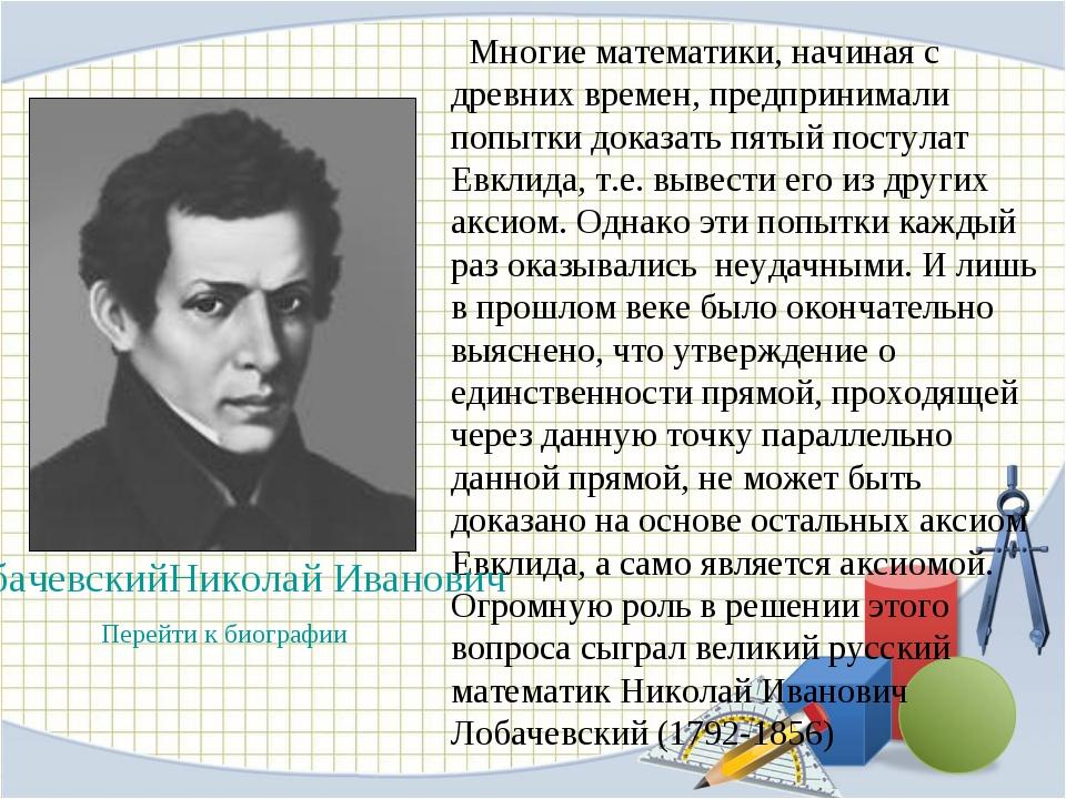 Многие математики, начиная с древних времен, предпринимали попытки доказать...