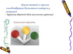 - Карточки обратной связи (сигнальные карточки) Формы занятий и приемы способ