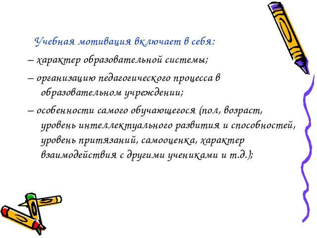 Учебная мотивация включает в себя: – характер образовательной системы; – орг...