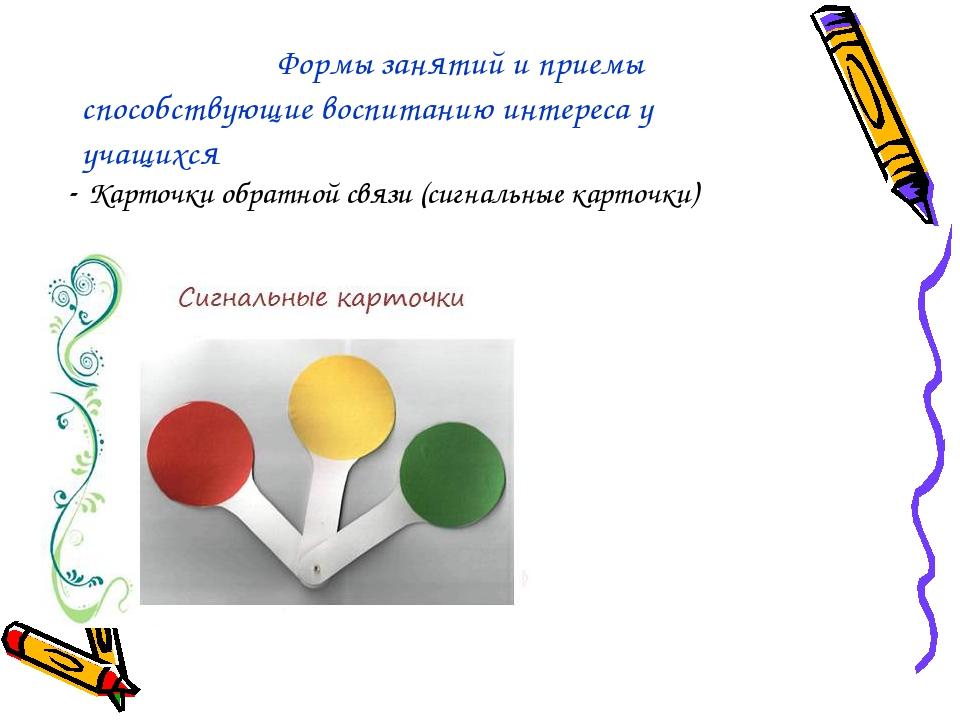 - Карточки обратной связи (сигнальные карточки) Формы занятий и приемы способ...
