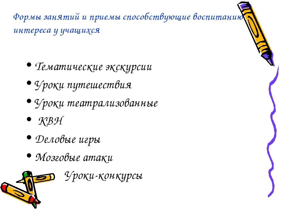 Формы занятий и приемы способствующие воспитанию интереса у учащихся Тематиче...