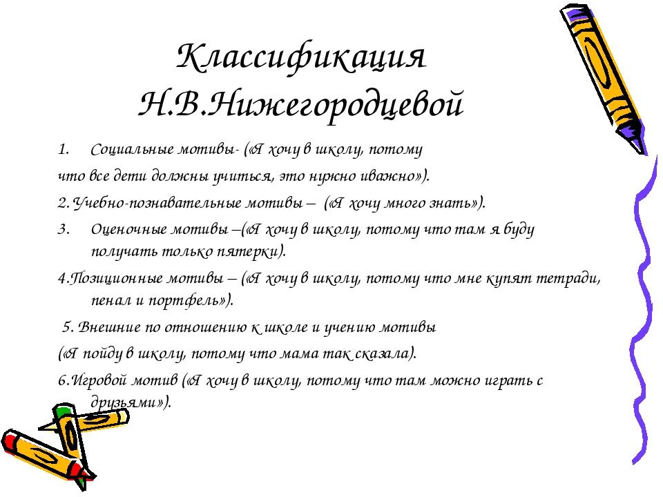 Классификация Н.В.Нижегородцевой Социальные мотивы- («Я хочу в школу, потому...