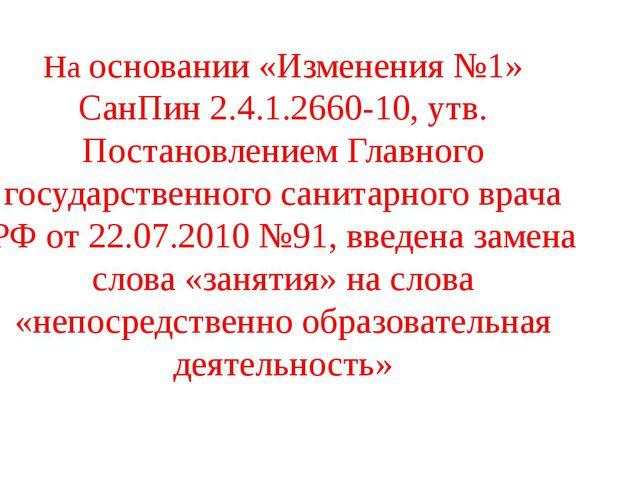 На основании «Изменения №1» СанПин 2.4.1.2660-10, утв. Постановлением Главног...