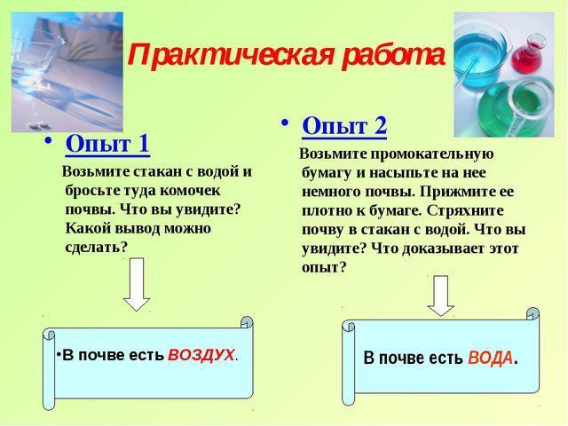 Практическая работа Опыт 1 Возьмите стакан с водой и бросьте туда комочек поч...