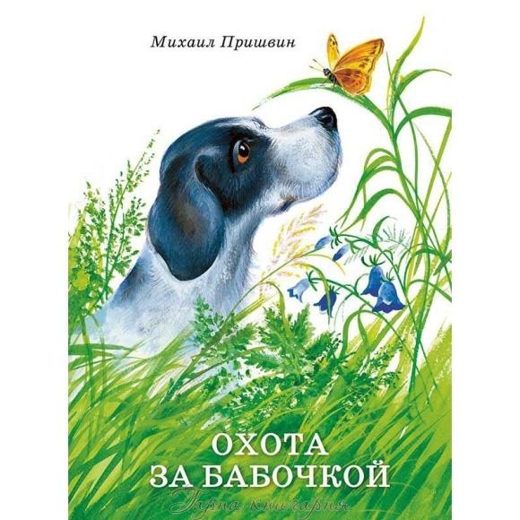 C:\Users\ПК6_БСОШ№1\Desktop\Пришвин иллюстрации\okhota-za-babochkoj-prishvin-mikhail.jpg