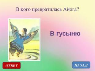 ОТВЕТ Волшебное средство Миши из сказки В. Одоевского? НАЗАД
