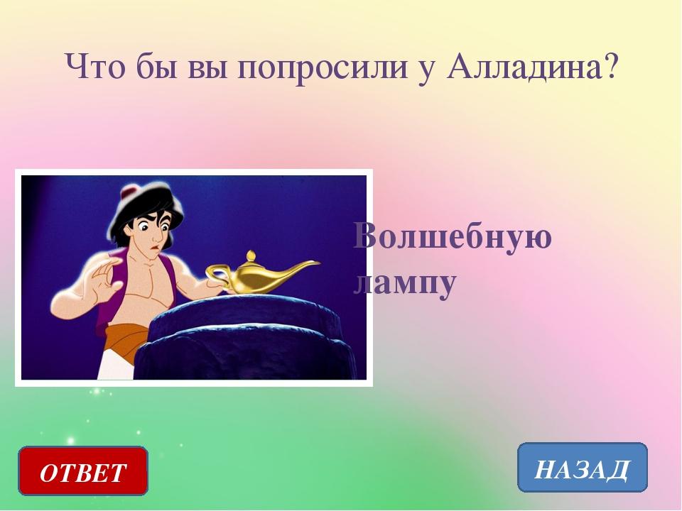 НАЗАД ОТВЕТ Превращение князя гвидона Комар муха шмель