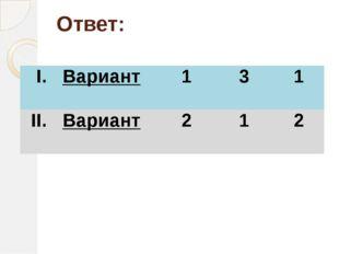 Ответ: I.Вариант 1 3 1 II.Вариант 2 1 2