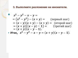 3. Выполните разложение на множители.