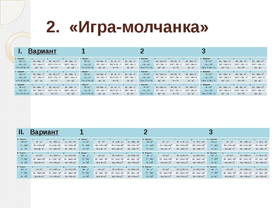 2. «Игра-молчанка»