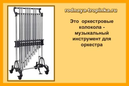 Оркестровые колокола