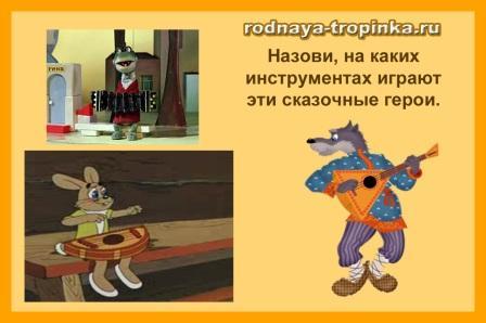 Детям о русских народных музыкальных инструментах