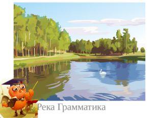 рр Река Грамматика