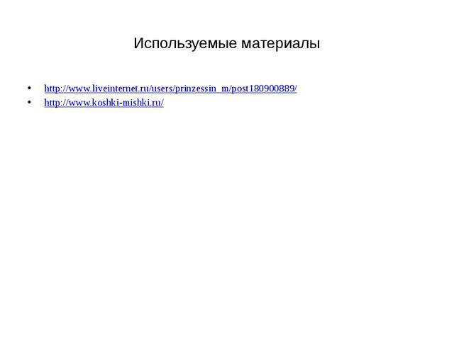 Используемые материалы http://www.liveinternet.ru/users/prinzessin_m/post180...