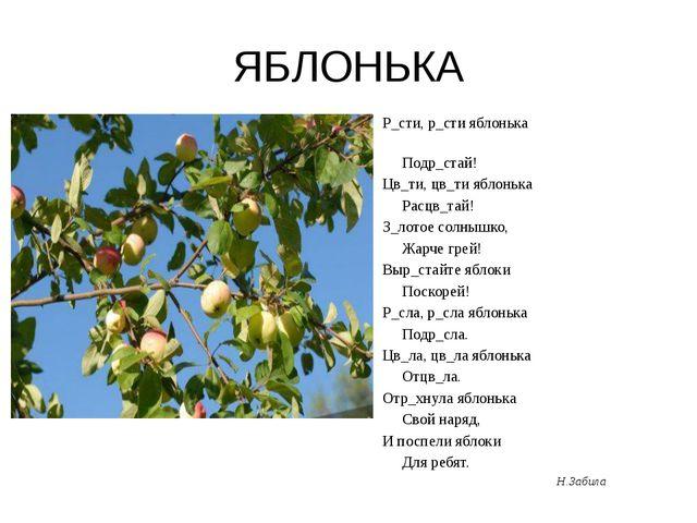 ЯБЛОНЬКА Р_сти, р_сти яблонька...