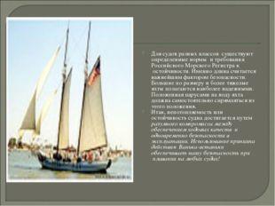Для судов разных классов существуют определенные нормы и требования Российс