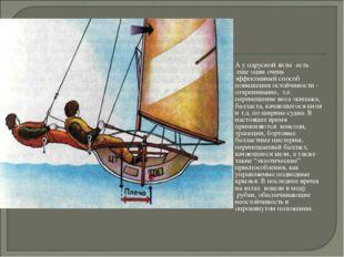 А у парусной яхты есть еще один очень эффективный способ повышения остойч