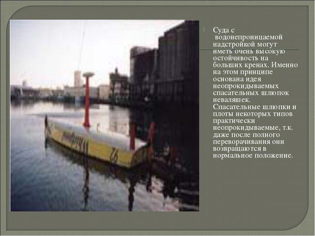 Суда с водонепроницаемой надстройкой могут иметь очень высокую остойчивость...