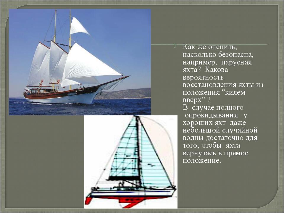 Как же оценить, насколько безопасна, например, парусная яхта? Какова веро...