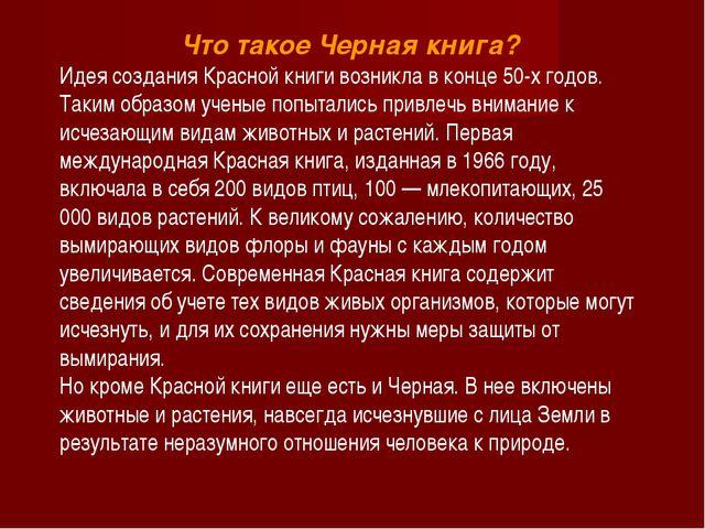 Что такое Черная книга? Идея создания Красной книги возникла в конце 50-х год...