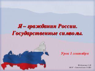 Я – гражданин России. Государственные символы. Урок 1 сентября Федерягина О.Н