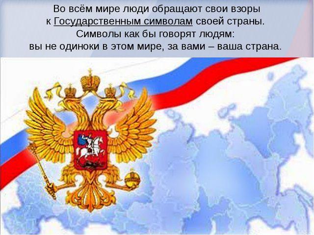 Во всём мире люди обращают свои взоры к Государственным символам своей стран...
