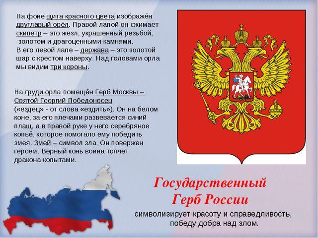 На фоне щита красного цвета изображён двуглавый орёл. Правой лапой он сжимает...
