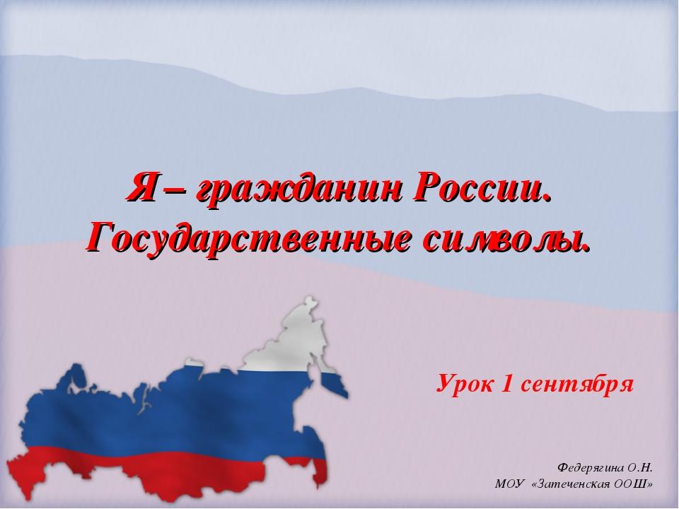 Я – гражданин России. Государственные символы. Урок 1 сентября Федерягина О.Н...