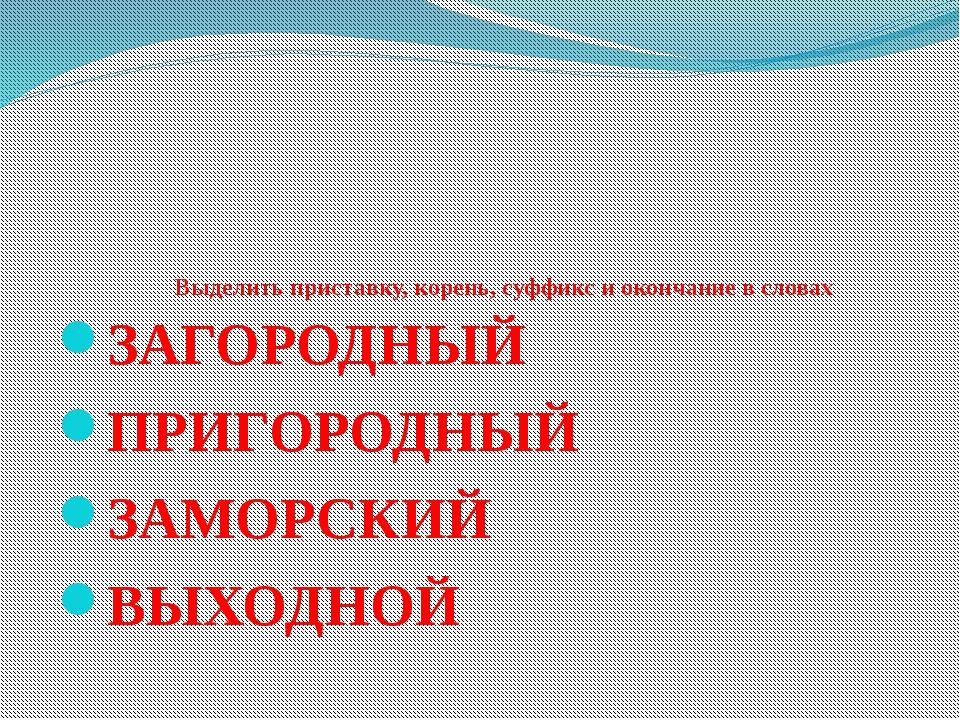 Распределите однокоренные слова по ячейкам Снежок, лëд, горелка, ледок, снего...